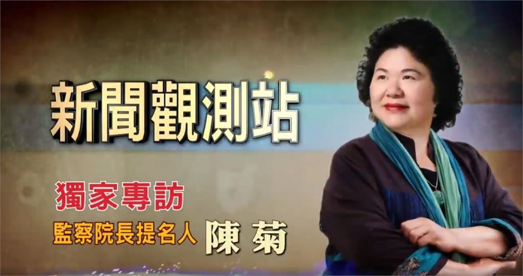 新聞觀測站/獨家專訪:監察院長提名人 陳菊 2020.06