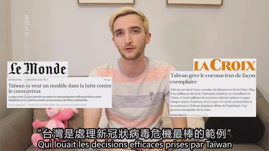台灣防疫讓世界驚嘆!法國Youtuber分析主因直呼感動