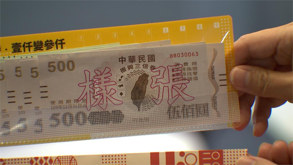 紙本三倍券超夯!7/8起新增一輪預購 郵局將採單雙號分流