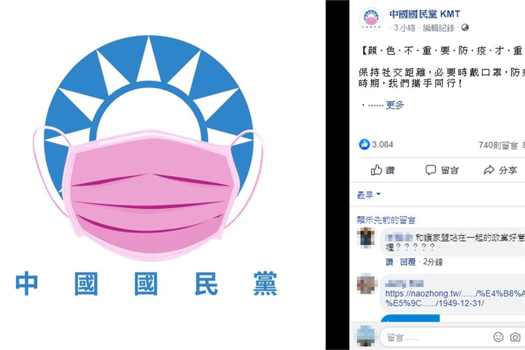 快新聞/國民黨粉專換「粉紅口罩圖」盼攜手防疫 網灌留言喊要換「這顏色」