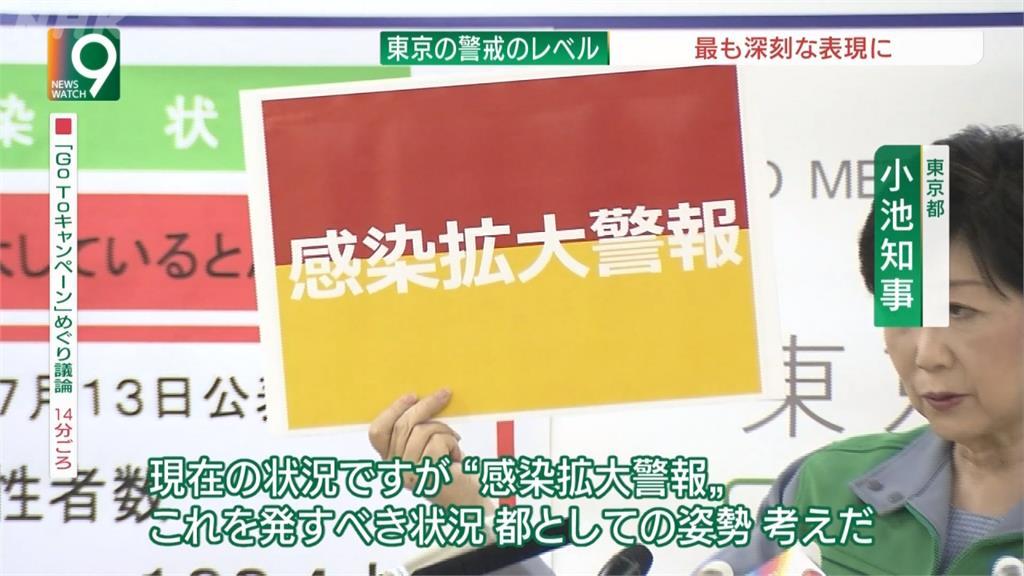 東京今新增280確診 日本將繼續推動「GOTO活動」