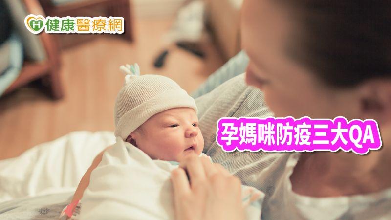 孕媽咪防疫須知 面對新型冠狀病毒的三大QA