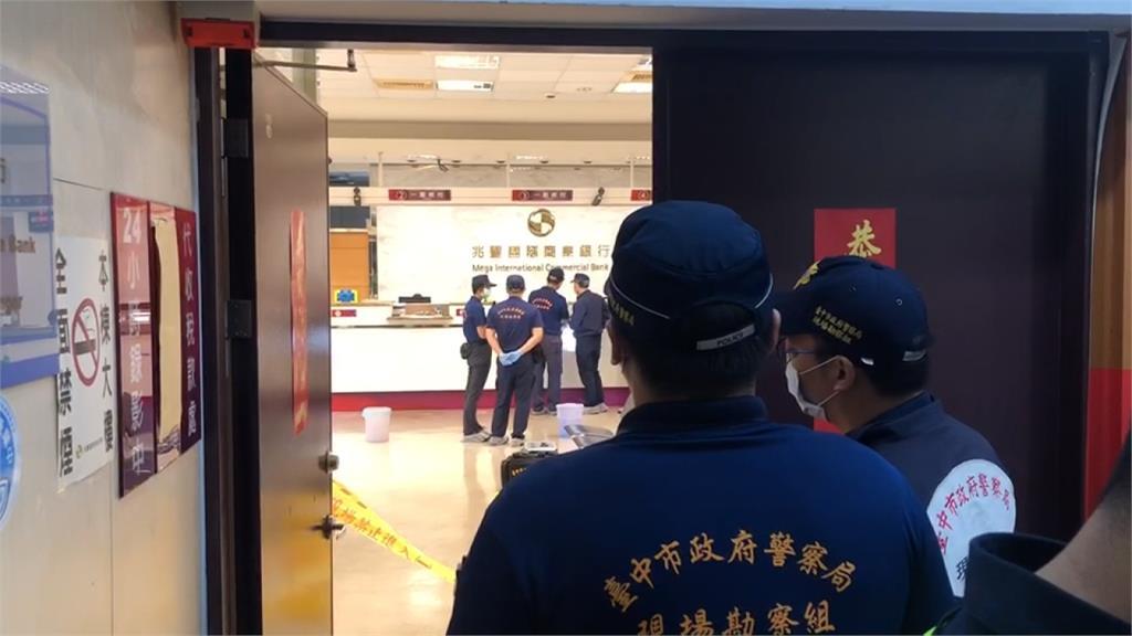 兆豐銀中科分行遭匪持槍搶劫!2分鐘得手近20萬