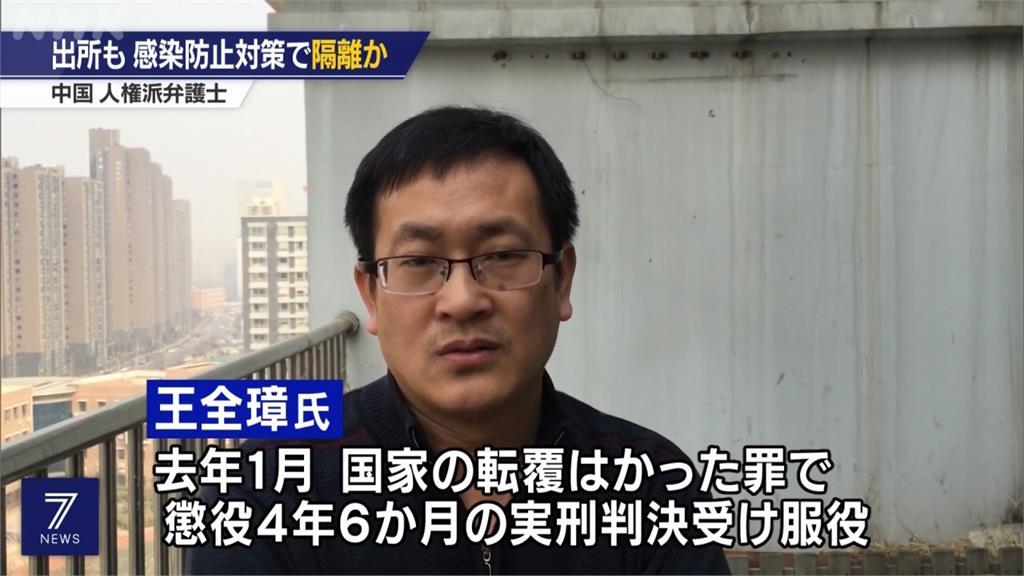 維權律師王全璋押回北京 與妻兒一家三口終團圓