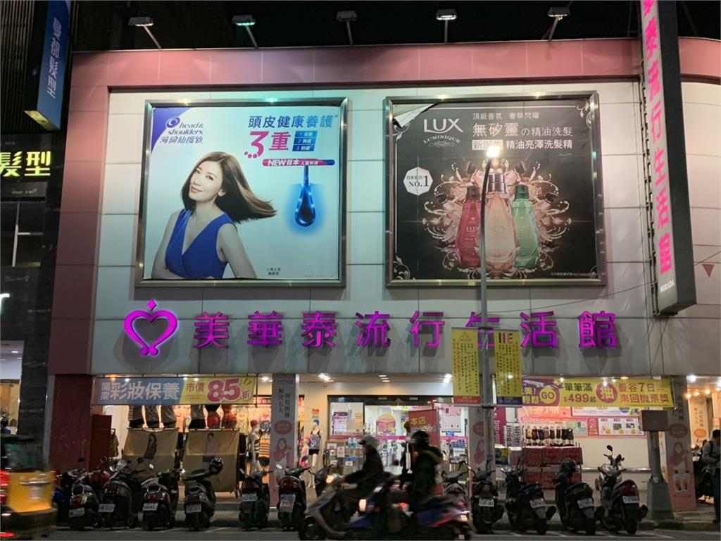 快新聞/跨足美妝百貨市場 台灣夏普宣布收購美華泰