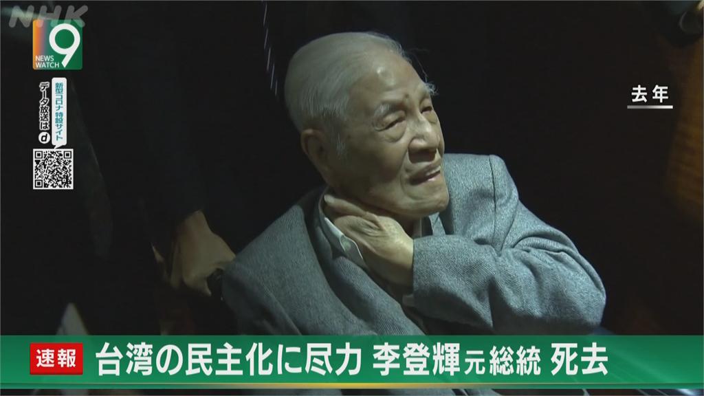 快新聞/日本多家媒體以速報形式 報導李登輝前總統辭世