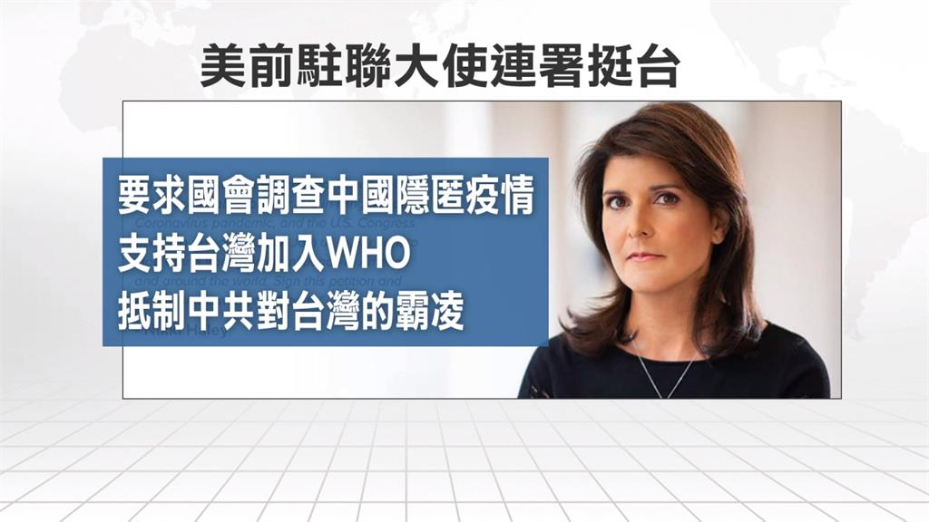 美國駐聯合國前大使挺台灣入WHO 2天近8萬人連署