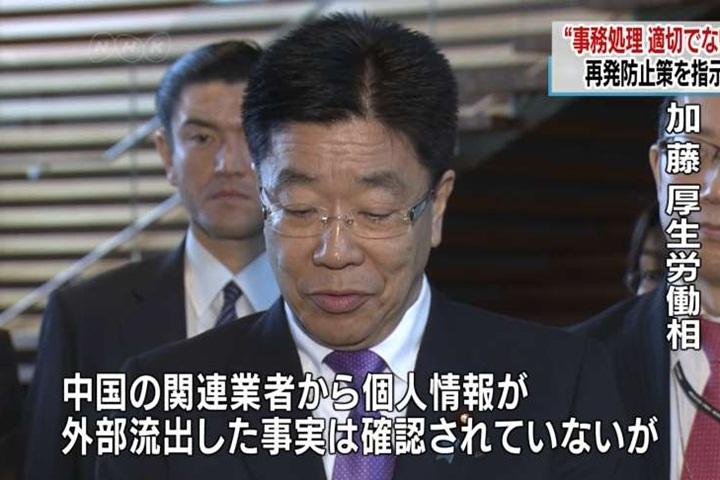 日本年金機構業務外包中國 引個資外洩疑慮
