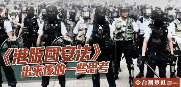快新聞/東方之珠《港版國安法》下淪亡 台灣基進籲:和中共拉開「社交距離」