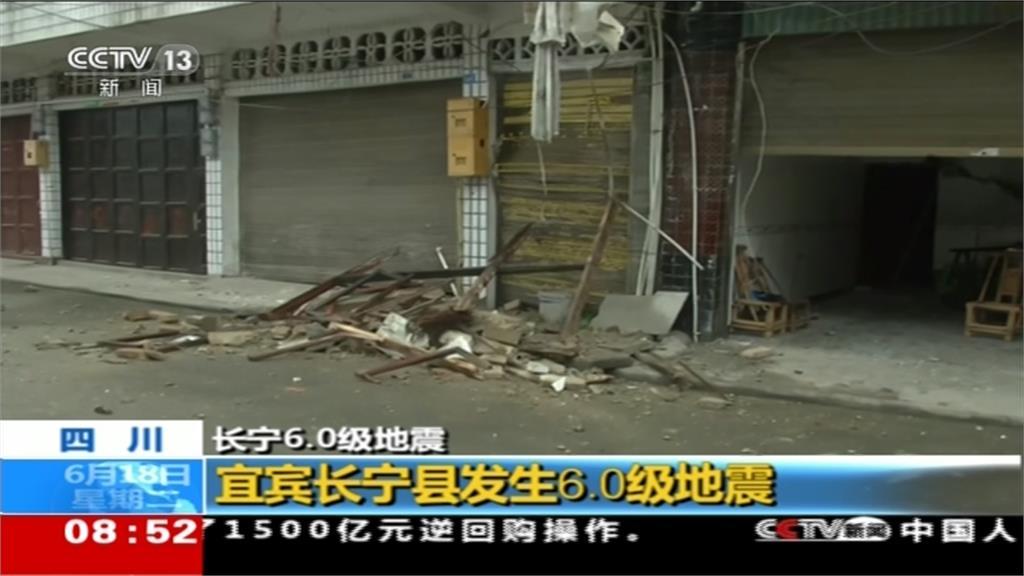 四川深夜6.0強震餘震不斷 至少12死上百傷