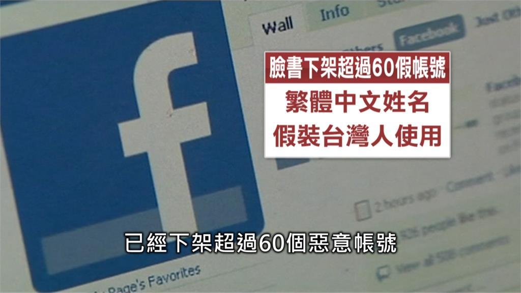 傳臉書下架逾60惡意假消息帳號 學者:多是中國五毛、小粉紅