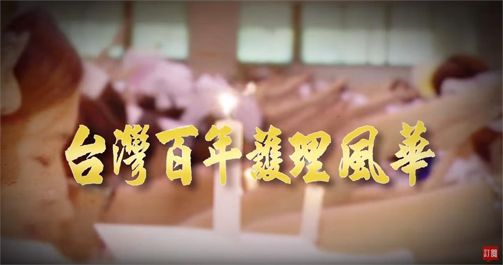 台灣演義/醫師身後的堅強力量!台灣百年護理史|2020.03