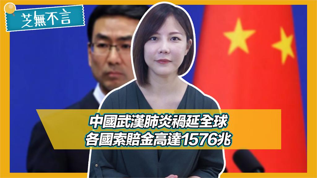 芝無不言/中國武漢肺炎禍延全球!各國索賠金高達1576兆