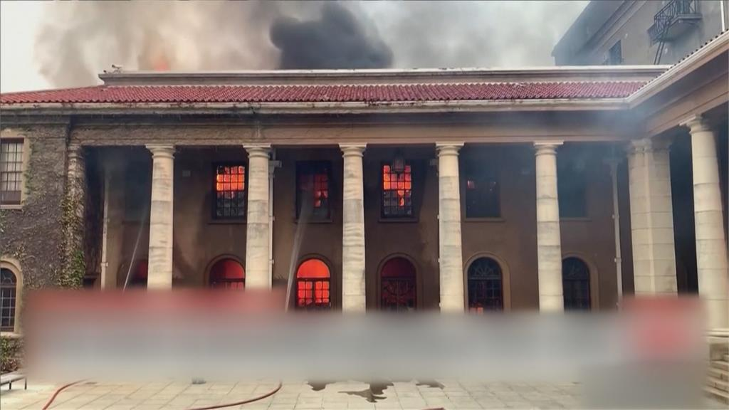 南非開普敦桌山國家公園爆野火 波及開普敦大學 歷史悠久圖書館陷火海