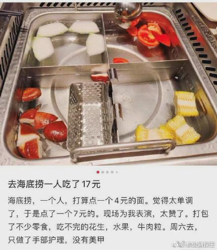 74元爽吃海底撈!節儉大媽「激省點餐」網狂批:臉皮超厚