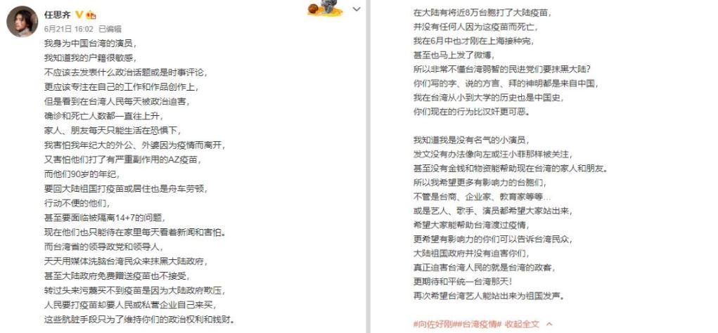 台灣男星上海打疫苗 怒轟民進黨「弱智」抹黑中國:期待統一台灣