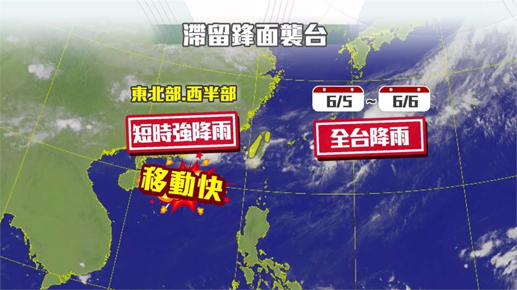 「彩雲」颱風生成!今起降雨趨緩 週六新一波梅雨鋒面又南下