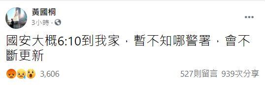 快新聞/港警又逮人! 保護傘發起人黃國桐等11人遭控「協助罪犯」被捕