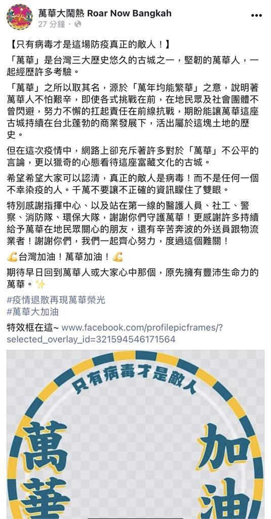 疫情退散!萬華人拒標籤化 網路發起換頭貼活動