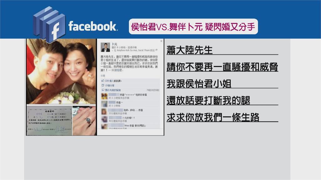 侯怡君2013年閃婚小5歲舞蹈老師卜元聚少離多5個月就分手 回到蕭大陸身邊