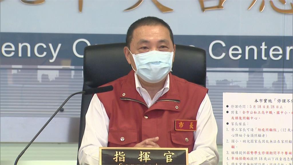 本土疫情爆發 雙北宣布停課至5月28日 家長可請防疫假