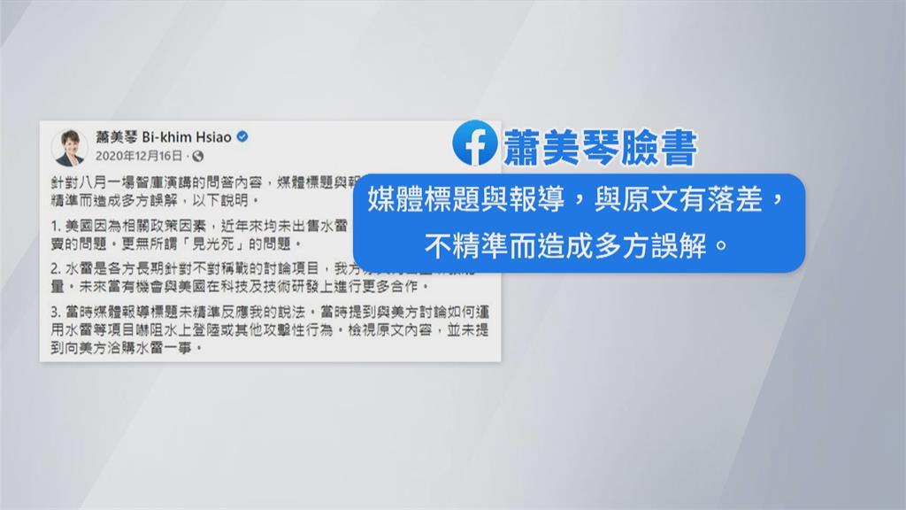 怒批蕭美琴散布假消息!藍委嗆凍結30%交際費
