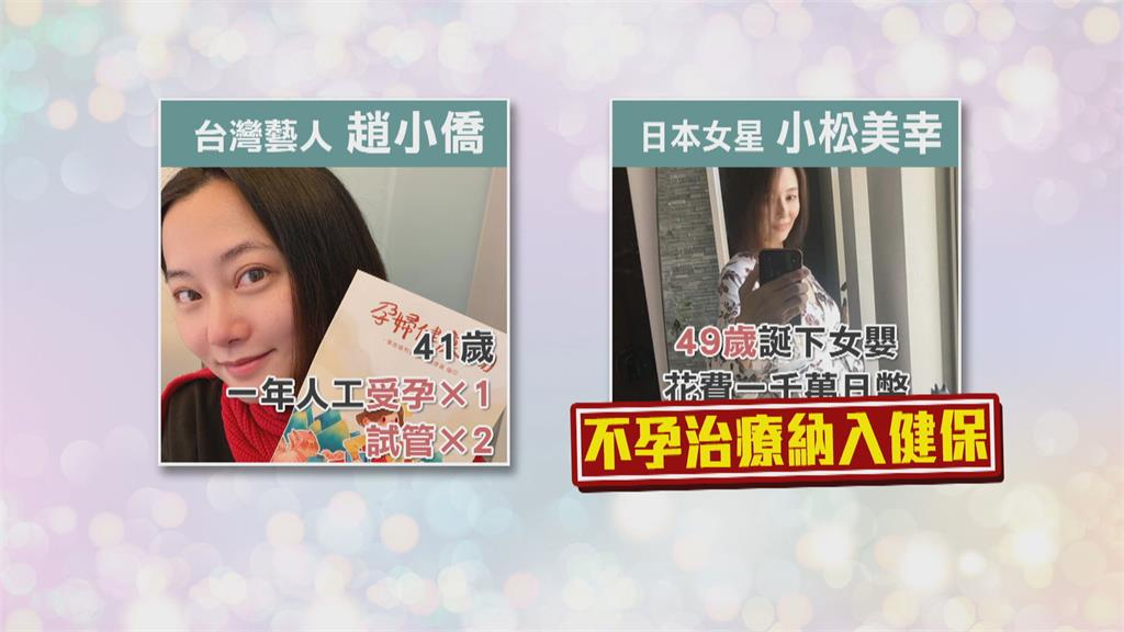恭喜!歷經一年多人工受孕... 41歲女星趙小僑宣布成功懷孕