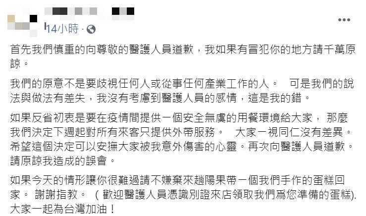 快新聞/禁醫護人員內用遭控歧視 西餐廳致歉:全面改外帶