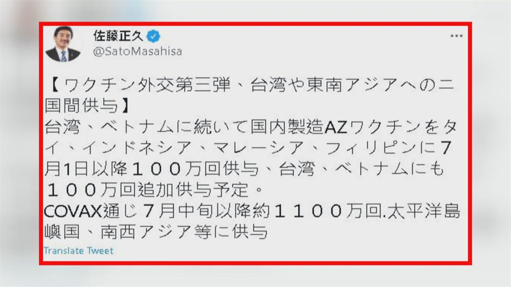 日本報恩!追加贈台100萬劑AZ 擬7/1後提供