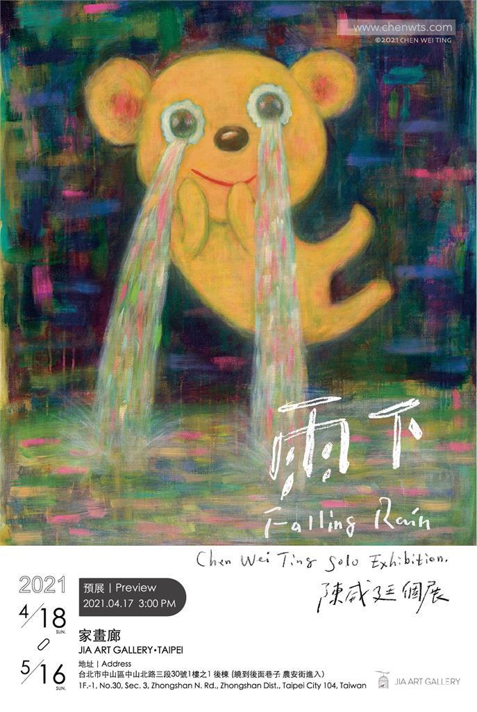 90後的旅日藝術家陳威廷  「雨下」個展展出