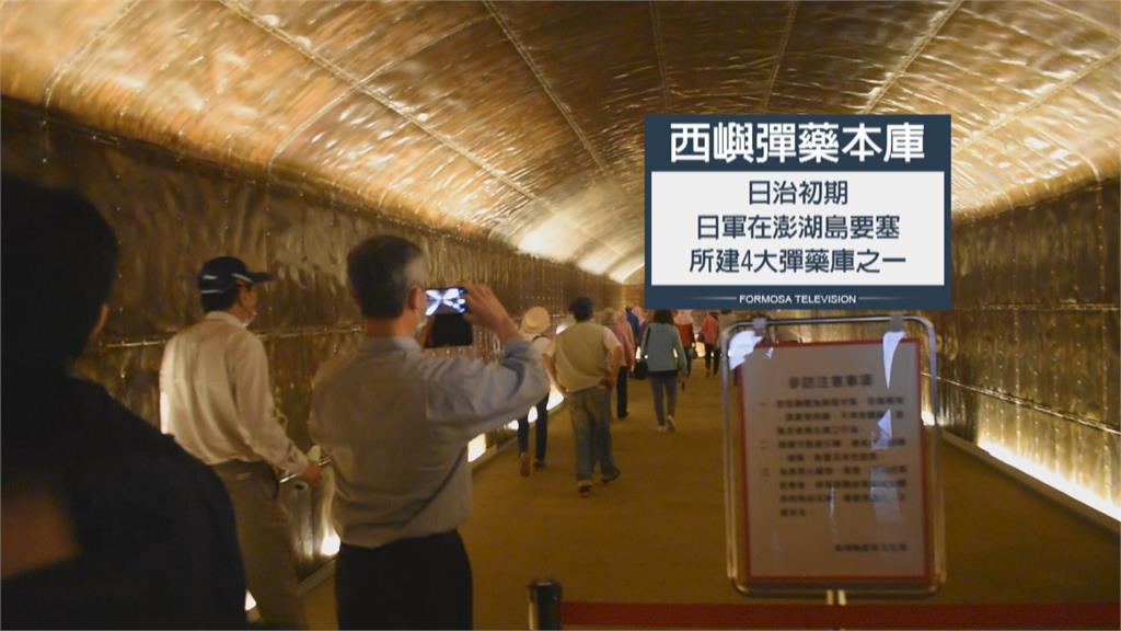 澎湖西嶼「銅牆鐵壁」開放!一探二戰日本自殺部隊彈庫