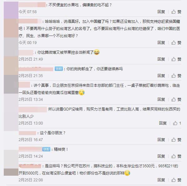 劉樂妍酸台灣水果好貴!中網友:趕快入中國籍別用健保