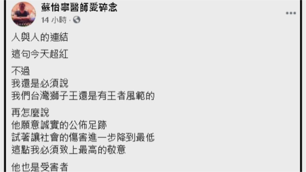 「獅子王」誠實公布足跡名醫 蘇怡寧讚「王者風範」向他致敬