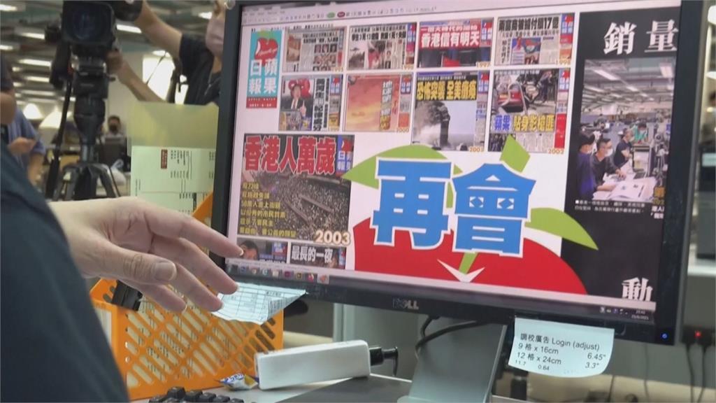 香港蘋果日報結束26年報史 港人排隊搶購最後一份報紙