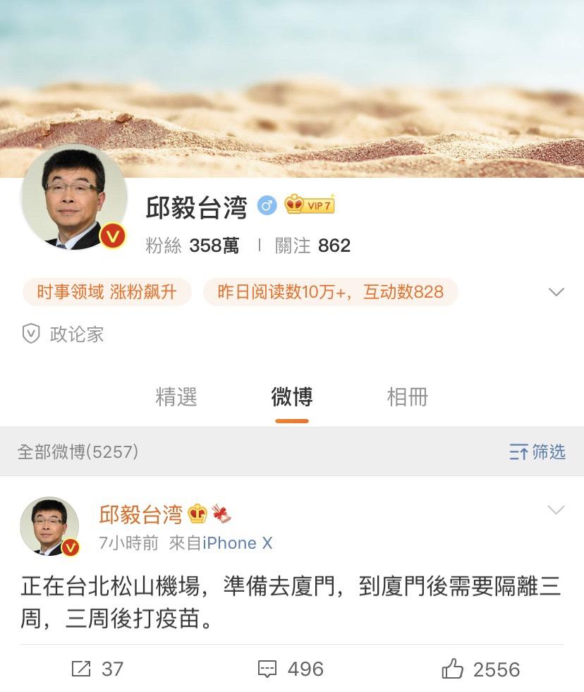 快新聞/邱毅一早趕赴松機「奔廈門接種疫苗」 這些人也在中國打完了