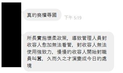 快新聞/宜蘭收容所暴動不斷 所長今日發出離職消息