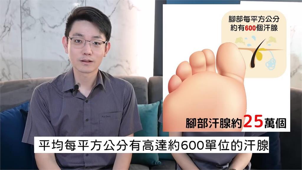 超尷尬!「足蹠蠹蟲症」讓腳特別臭 醫師:最好每天換鞋穿