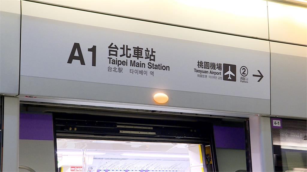 桃捷A1台北車站轉轍器異常搶修完成!  第三、四月台暫停開放  550旅客受影響