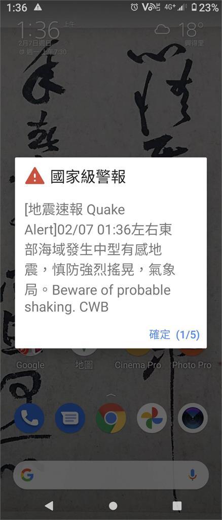 1 以下 地震 速報 震度 震度1未満の発表は無い 観測するには