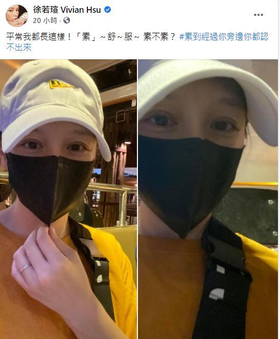 徐若瑄曬「素顏逛街照」 自嘲路人認不出 網讚:依然女神光環