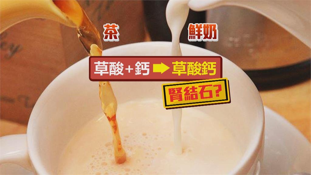 網路瘋傳「常喝鮮奶茶會腎結石」 營養師闢謠:不良飲食習慣才會腎結石