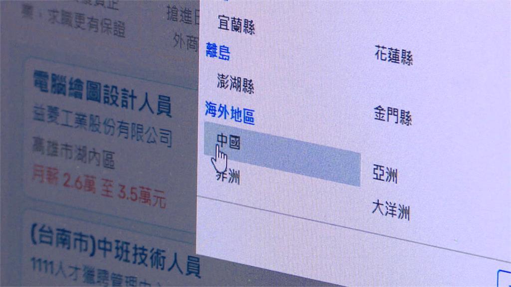 人力銀行不得刊登中國職缺勞動部下禁令 最高罰款500萬