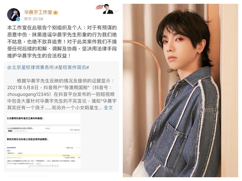 小孩媽不是張碧晨?華晨宇遭導演爆「還有一子」 本尊憤怒發聲提告