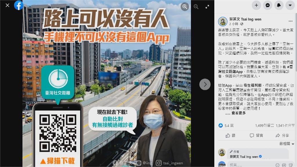 「台灣社交距離App」破480萬人次 指揮中心祭抽獎禮券拚下載量