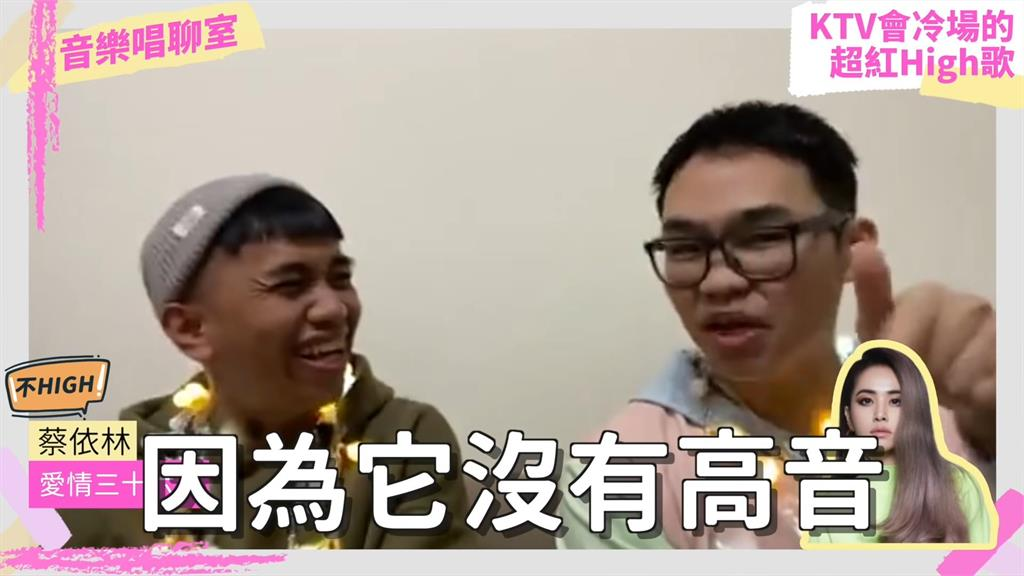 在KTV千萬別點來唱!蔡依林、張惠妹的經典HIGH歌會讓氣氛超冷場