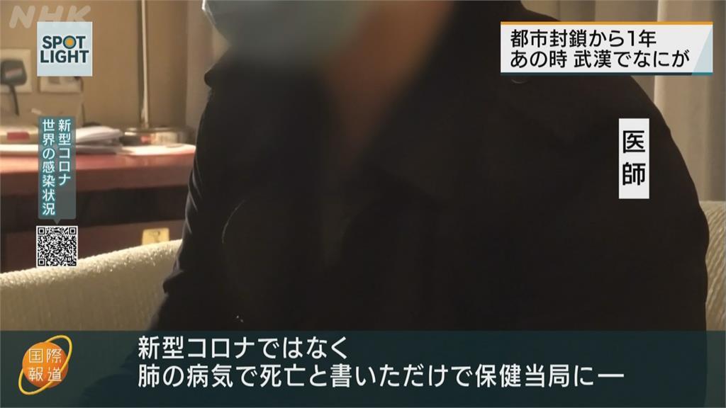 武漢封城週年北京鎖消息 中國醫師向NHK揭露真相
