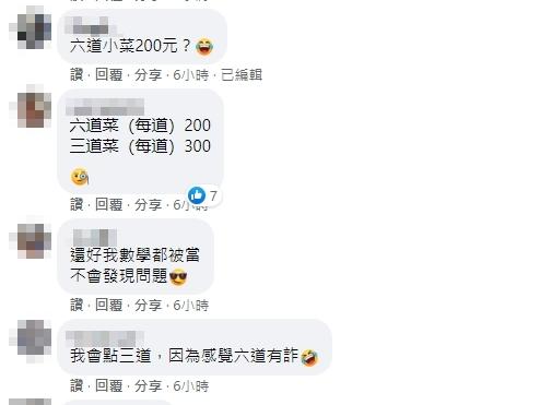 6道菜200元、3道菜300元?餐廳計價法「網友全看嘸」內行人一秒解答!