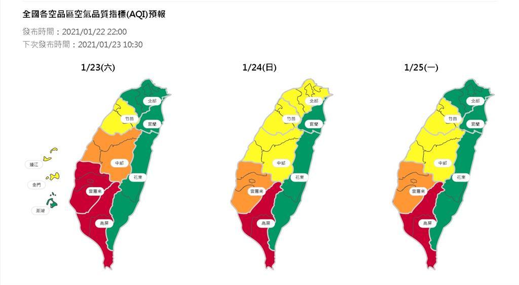 快新聞/東北風季增強氣溫稍降!東部、北部短暫雨 南部空品「紅色警戒」