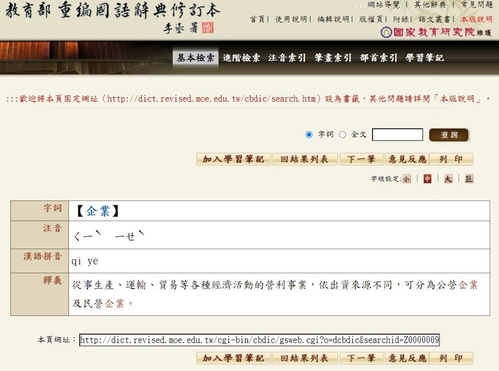 阿中部長累了嗎?陳時中猛講「ㄑㄧˇ」業 全網崩潰:拒絕中國式唸法