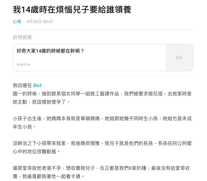 30歲「三寶爸」超狂「生子路」曝!網笑:姓顏、住台中、家裡拜媽祖?